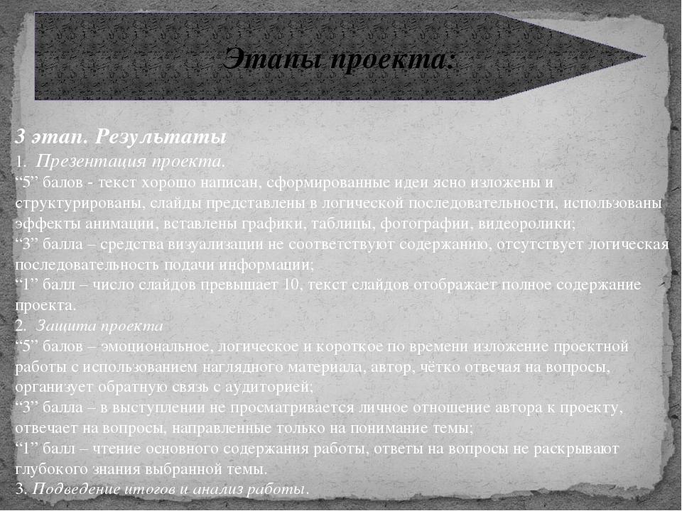 "Этапы проекта: 3 этап. Результаты 1. Презентация проекта. ""5"" балов - текст х..."