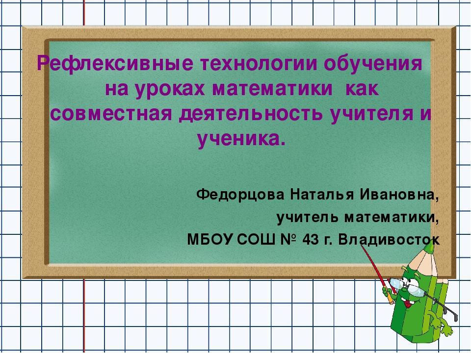 Рефлексивные технологии обучения на уроках математики как совместная деятельн...