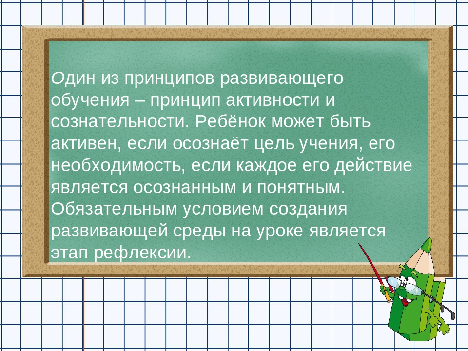 Один из принципов развивающего обучения – принцип активности и сознательности...