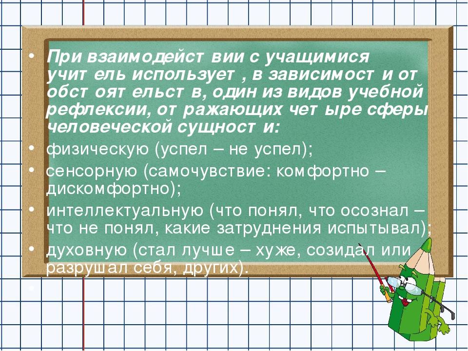 При взаимодействии с учащимися учитель использует, в зависимости от обстоятел...