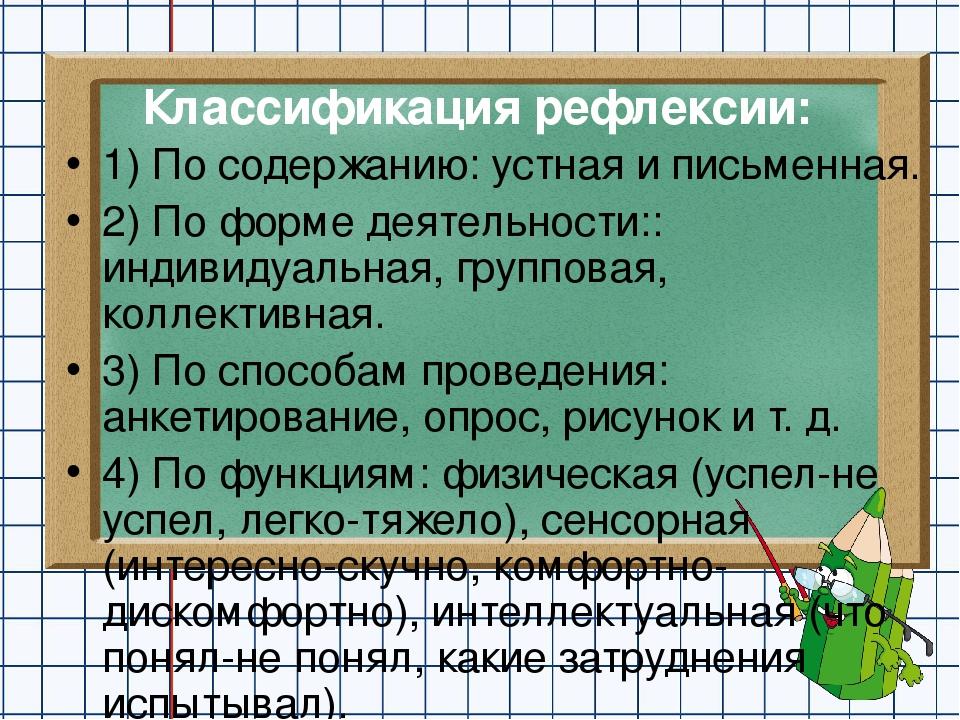 Классификация рефлексии: 1) По содержанию: устная и письменная. 2) По форме д...