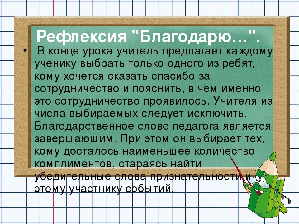 """Рефлексия """"Благодарю…"""". В конце урока учитель предлагает каждому ученику выбр..."""