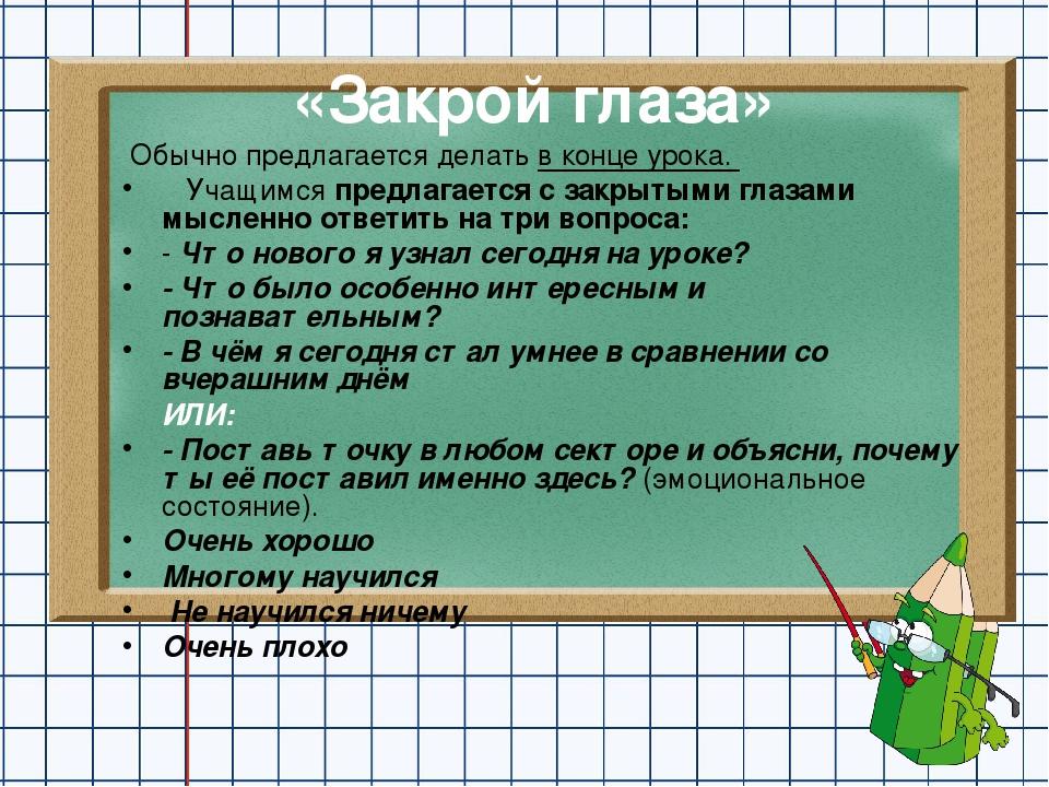 «Закрой глаза» Обычно предлагается делать в конце урока. Учащимся предлагаетс...