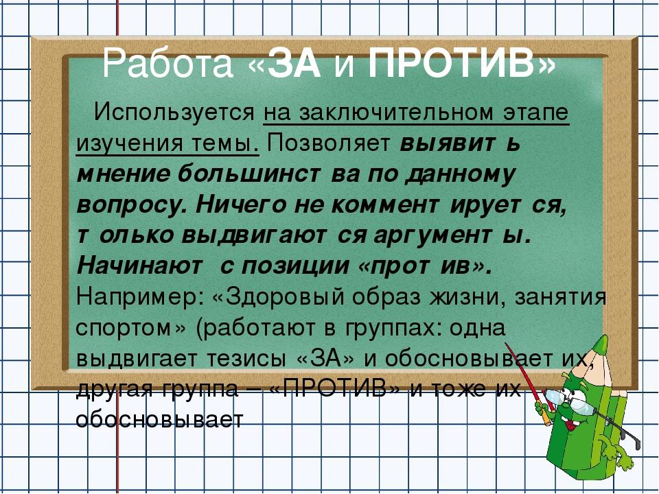 Работа «ЗА и ПРОТИВ» Используется на заключительном этапе изучения темы. Позв...