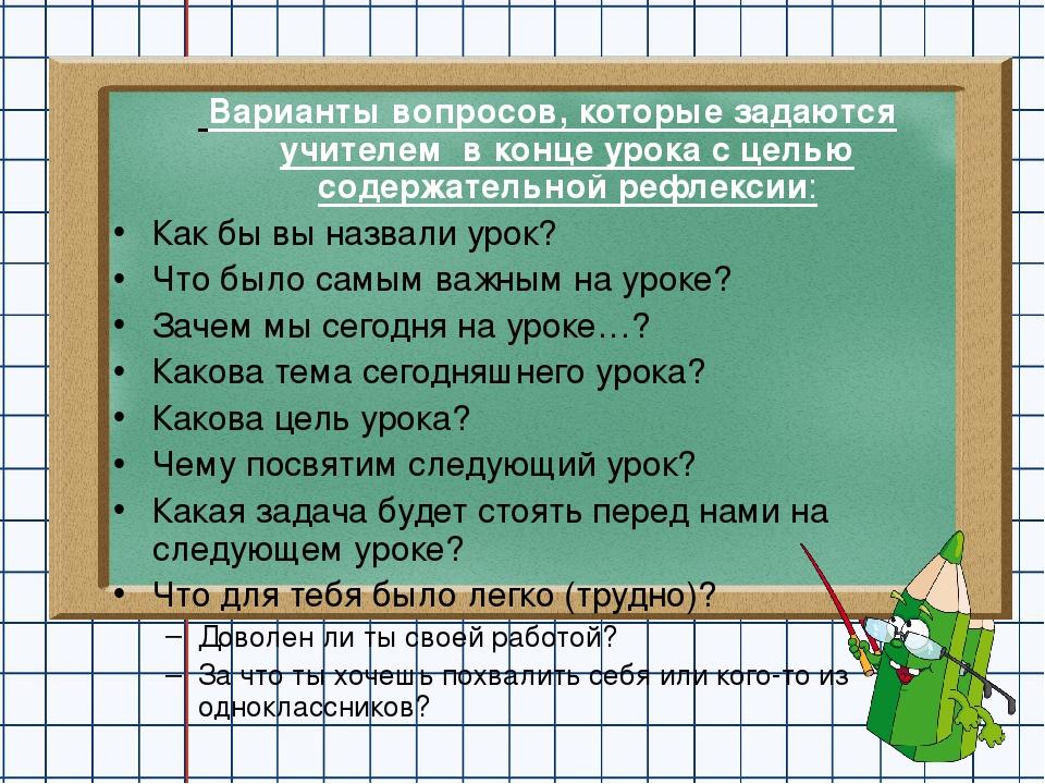 Варианты вопросов, которые задаются учителем в конце урока с целью содержател...