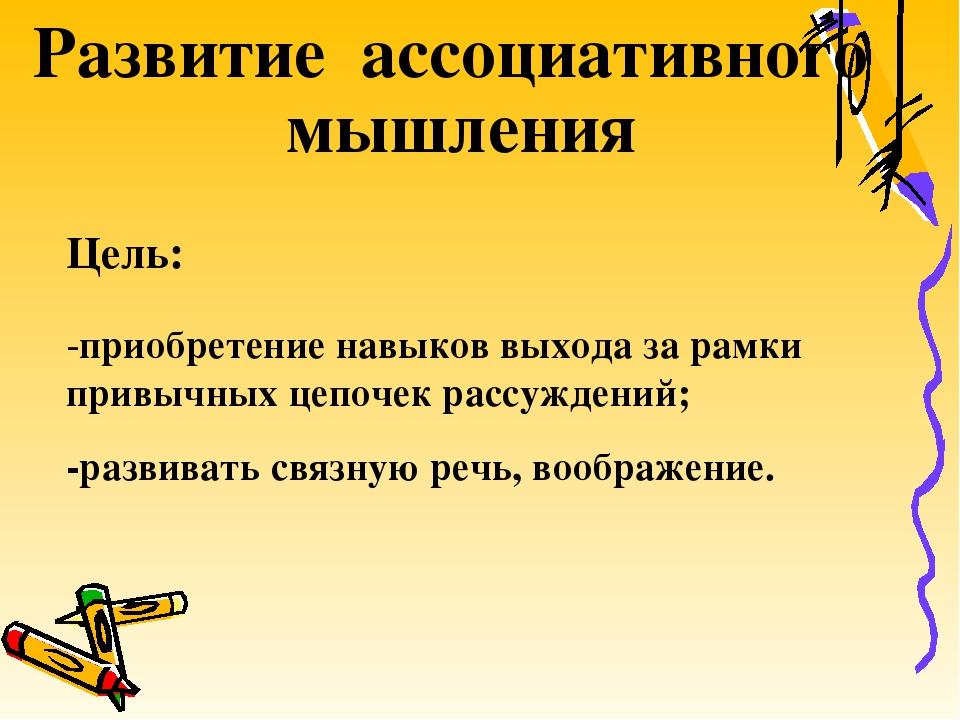 Цель: -приобретение навыков выхода за рамки привычных цепочек рассуждений; -р...