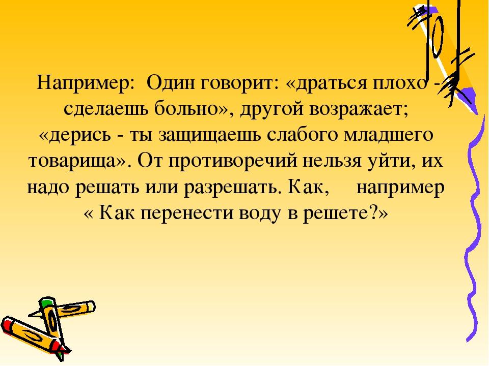 Например: Один говорит: «драться плохо - сделаешь больно», другой возражает;...