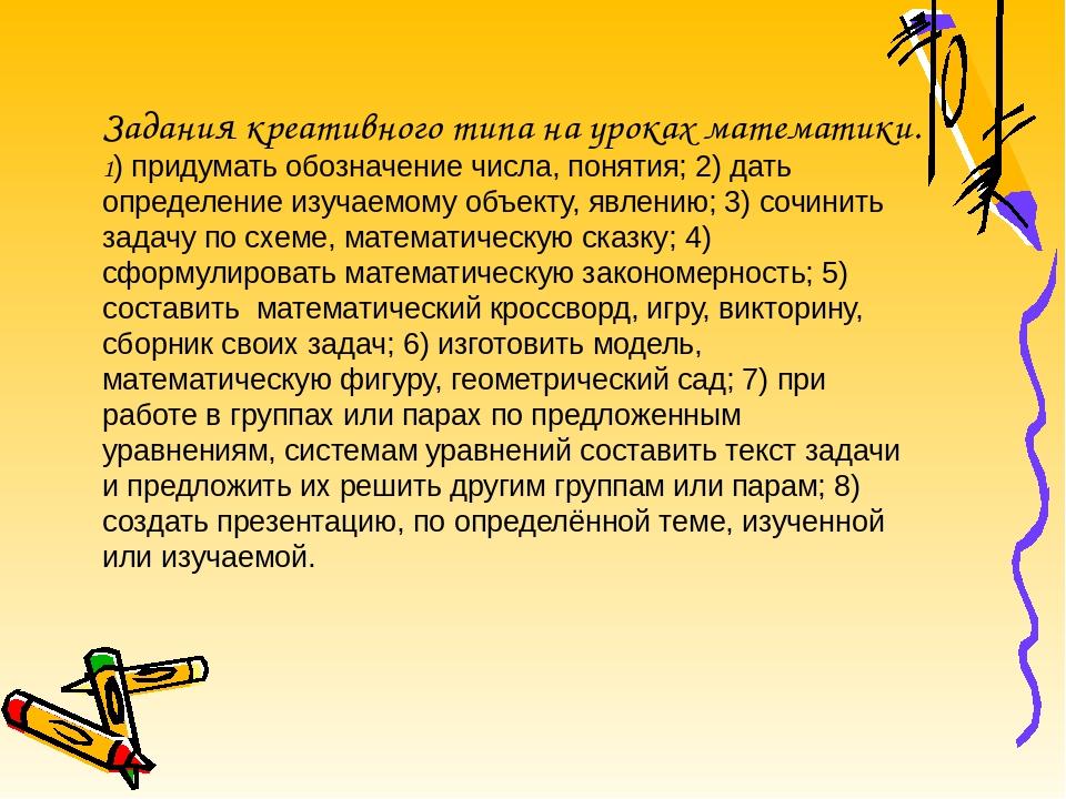 Задания креативного типа на уроках математики. 1) придумать обозначение числа...