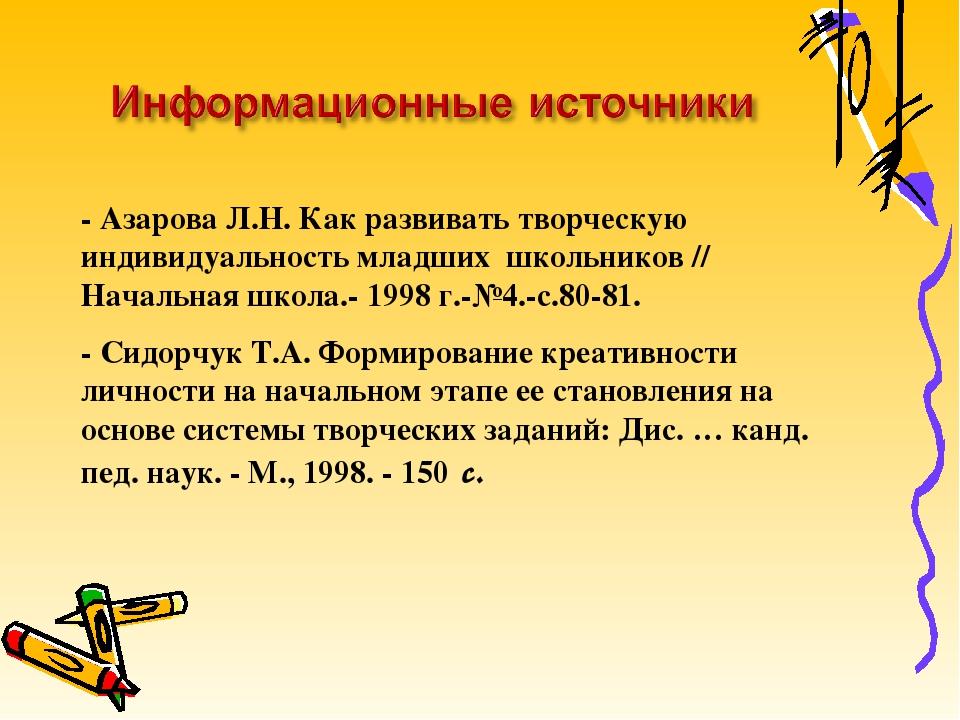 - Азарова Л.Н. Как развивать творческую индивидуальность младших школьников...