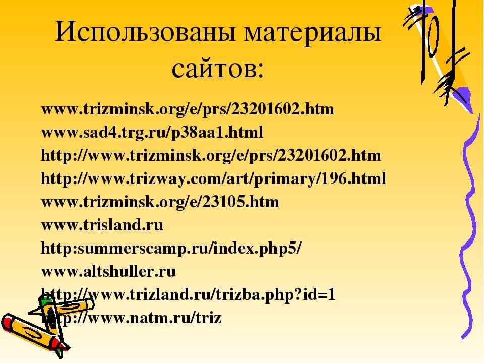Использованы материалы сайтов: www.trizminsk.org/e/prs/23201602.htm www.sad4....