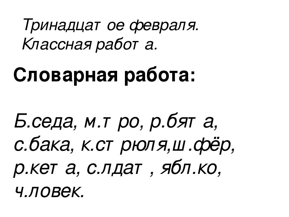 Словарная работа: Б.седа, м.тро, р.бята, с.бака, к.стрюля,ш.фёр, р.кета, с.лд...