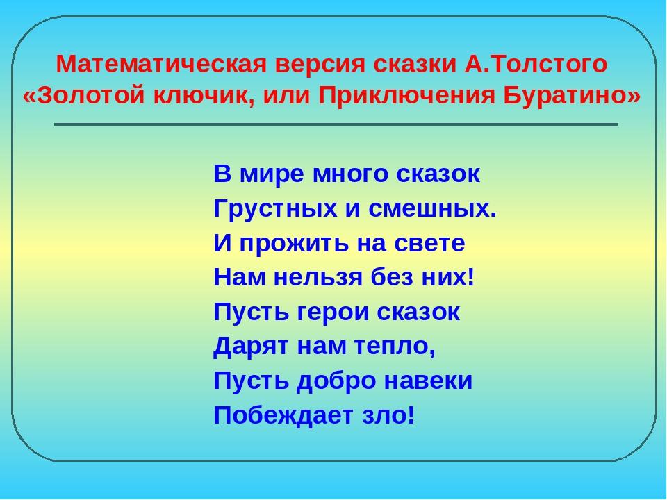 Математическая версия сказки А.Толстого «Золотой ключик, или Приключения Бура...