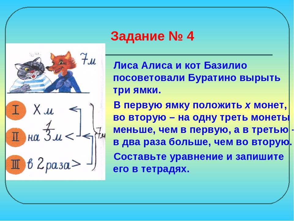 Задание № 4 Лиса Алиса и кот Базилио посоветовали Буратино вырыть три ямки. В...