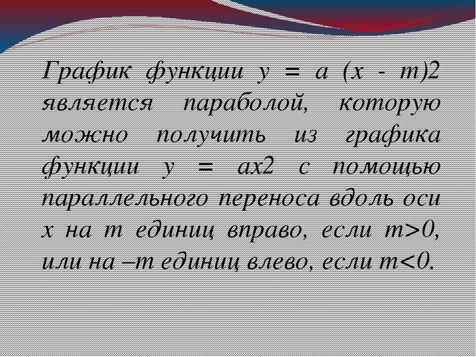 График функции у = а (х - т)2 является параболой, которую можно получить из г...
