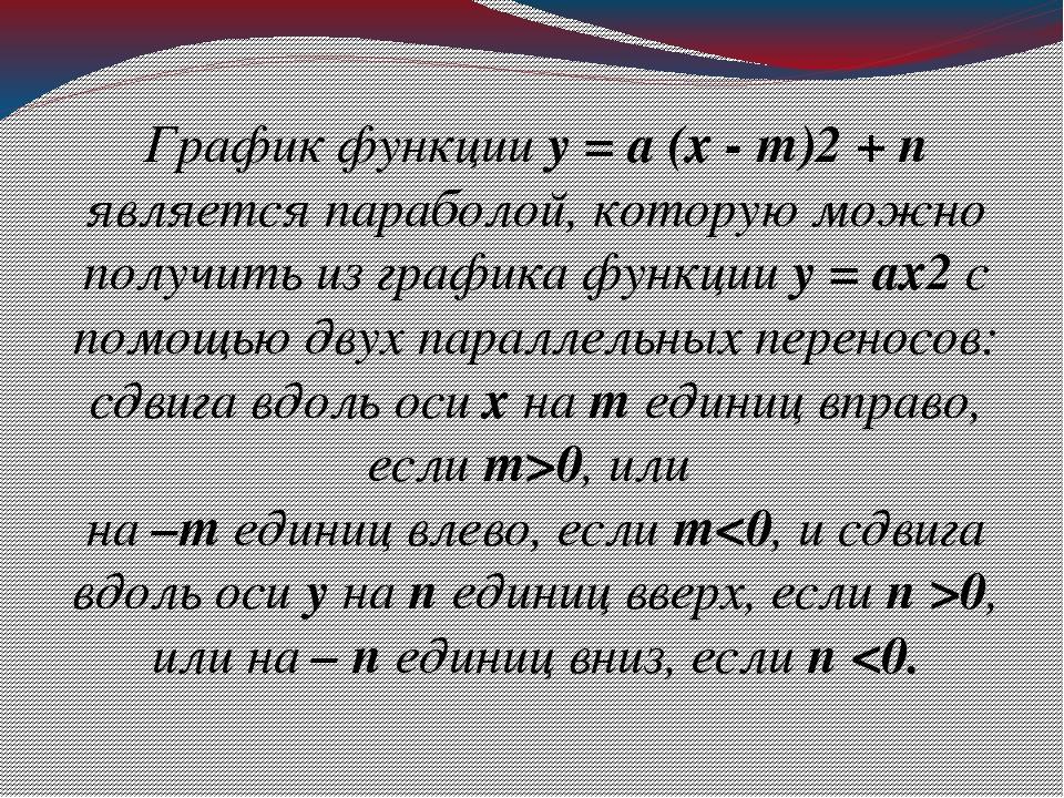 График функции у = а (х - т)2 + п является параболой, которую можно получить...