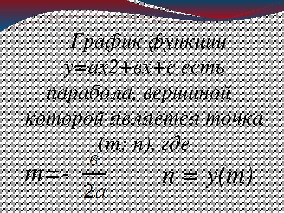 График функции у=ах2+вх+с есть парабола, вершиной которой является точка (т;...