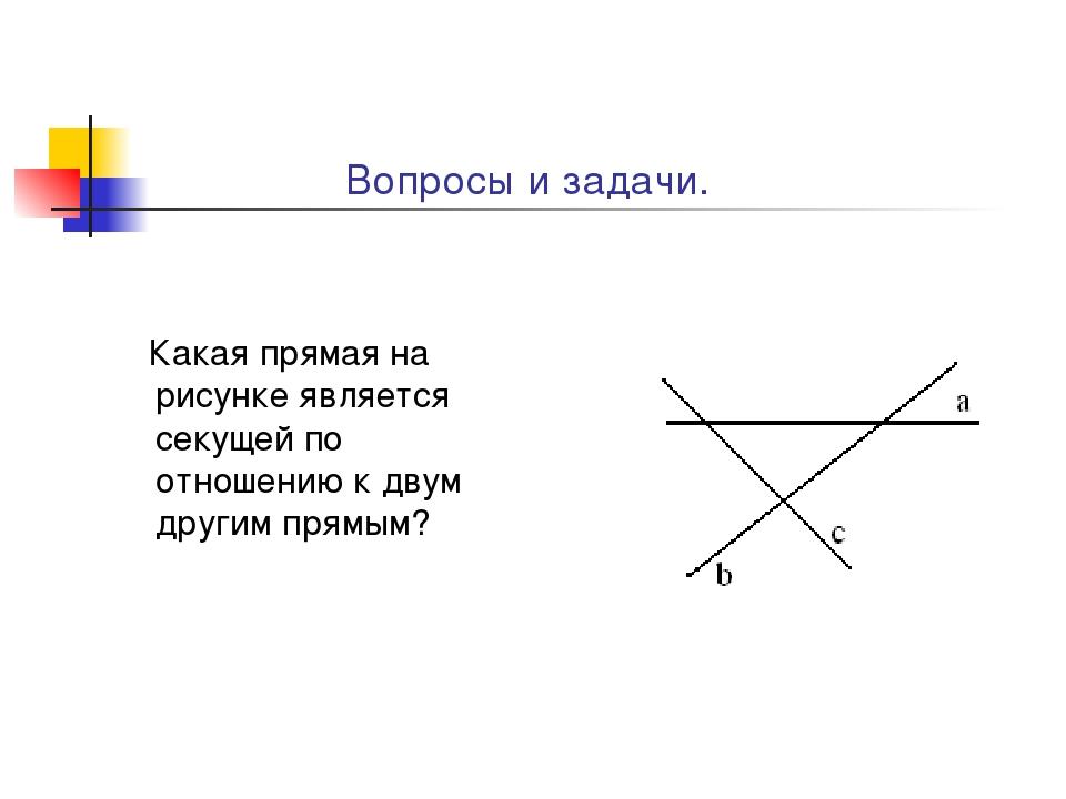 Какая прямая на рисунке является секущей по отношению к двум другим прямым? В...