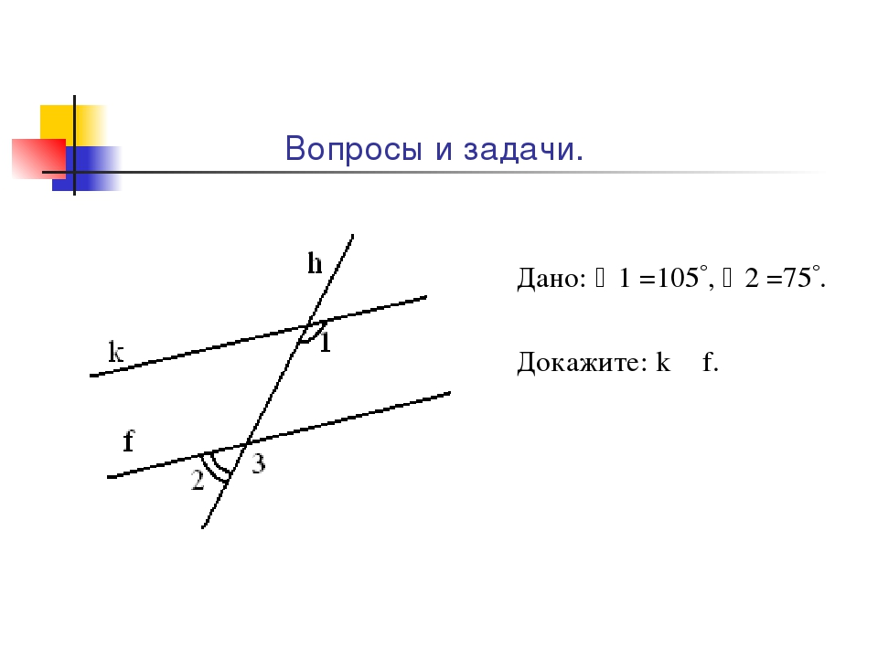 Дано: 1 =105, 2 =75. Докажите: k ║ f. Вопросы и задачи.