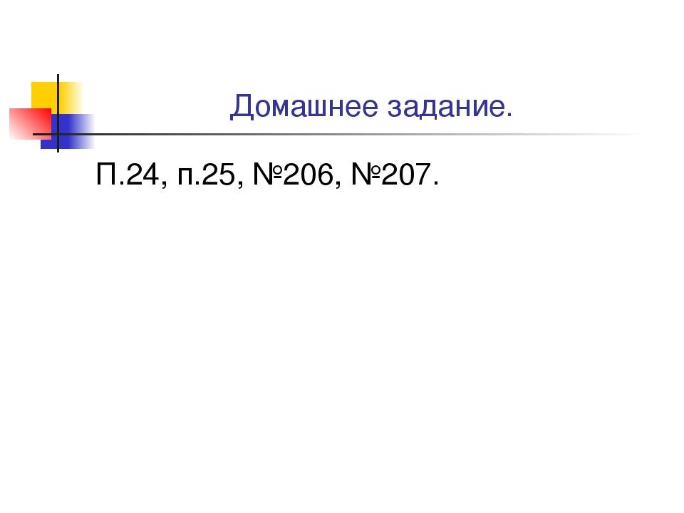 Домашнее задание. П.24, п.25, №206, №207.