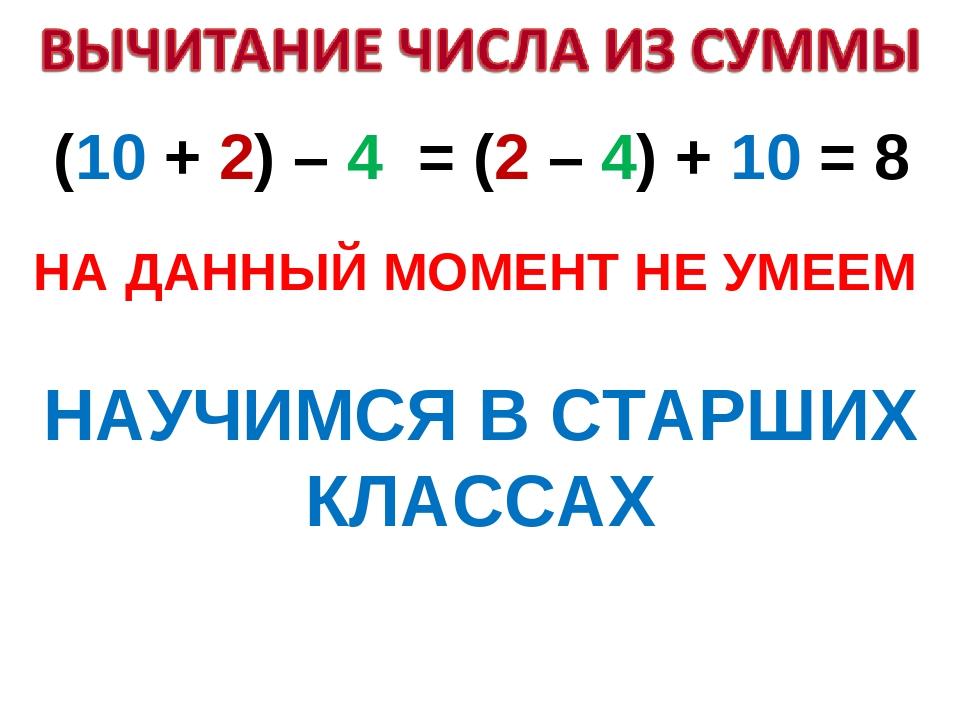 (10 + 2) – 4 = (2 – 4) + 10 = 8 НА ДАННЫЙ МОМЕНТ НЕ УМЕЕМ НАУЧИМСЯ В СТАРШИХ...