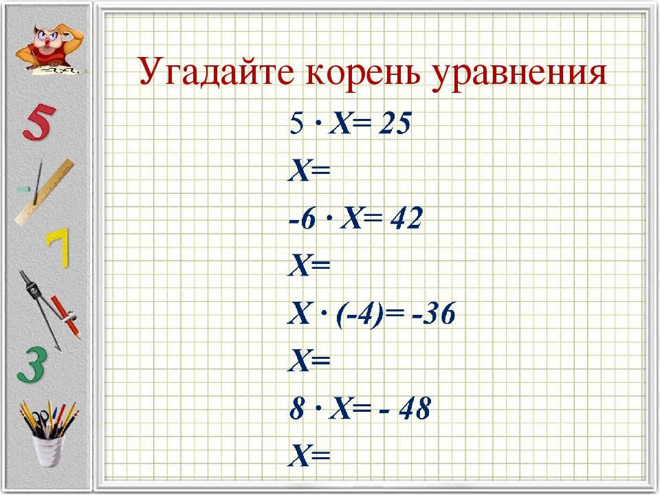 Угадайте корень уравнения