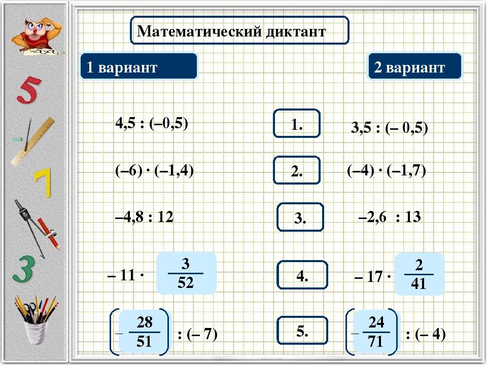 Математический диктант 1 вариант 2 вариант 1. 4,5 : (–0,5) 3,5 : (– 0,5) 2. (...