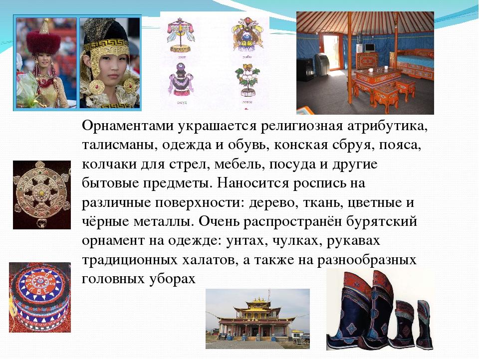 Орнаментами украшается религиозная атрибутика, талисманы, одежда и обувь, кон...