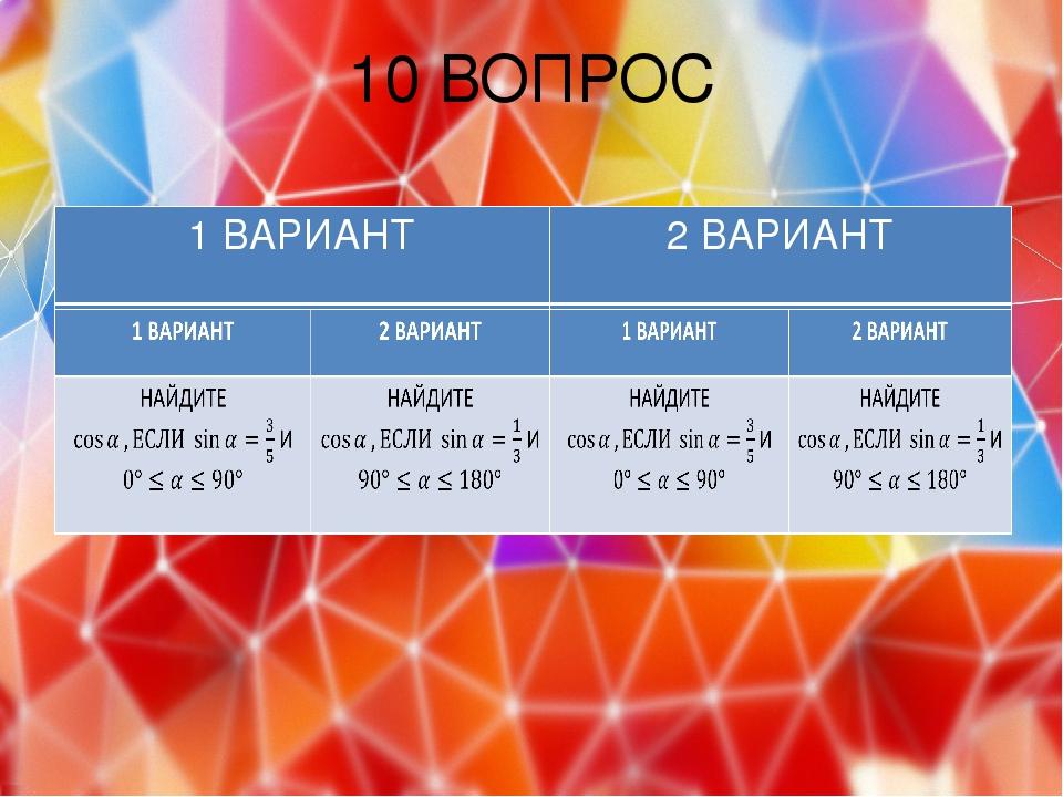 10 ВОПРОС