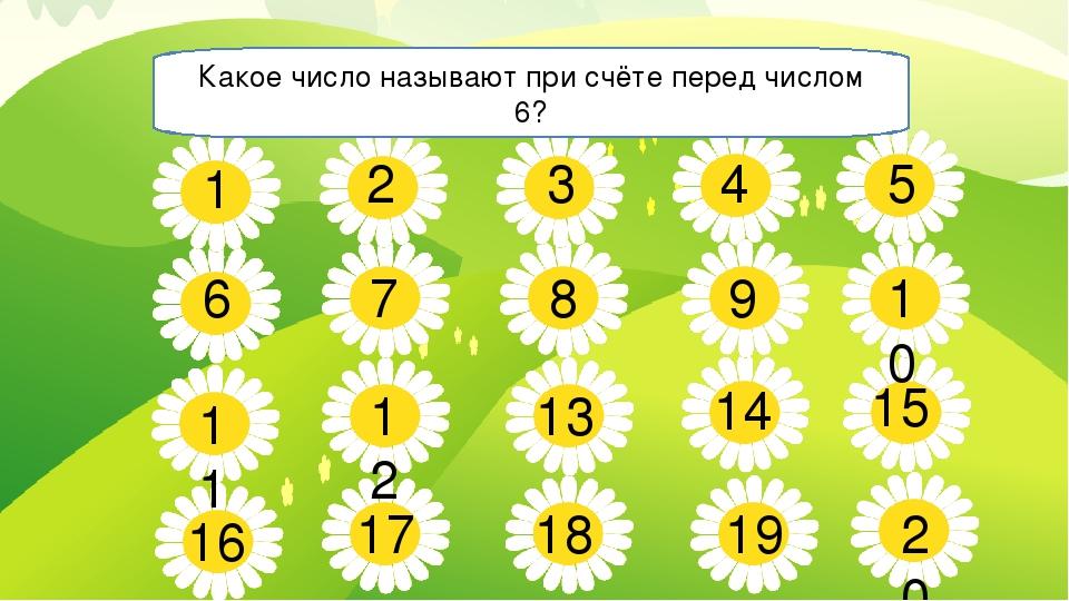 5 7 8 9 10 11 13 14 15 16 17 18 19 20 1 2 3 4 6 12 Какое число называют при с...