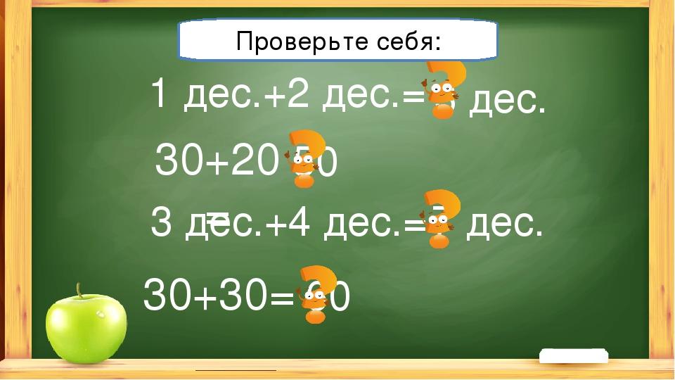 1 дес.+2 дес.= Решите примеры: 3 дес. 30+20= 3 дес.+4 дес.= 30+30= 7 дес. 50...
