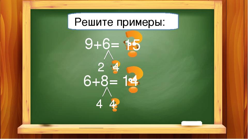 15 14 4 4 Решите примеры: