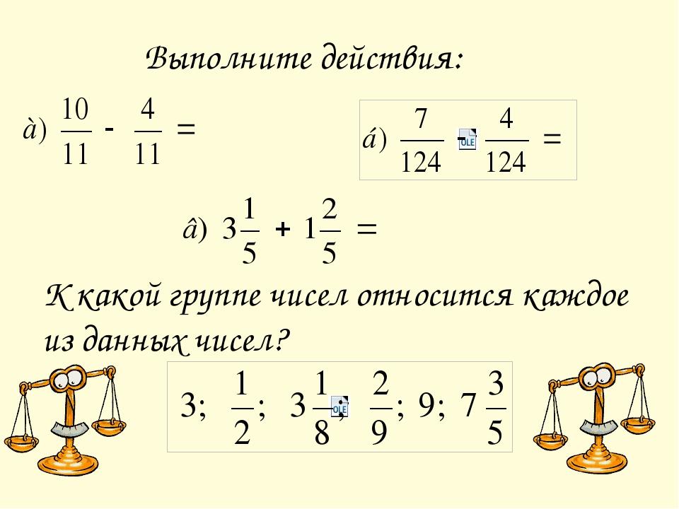 Выполните действия: К какой группе чисел относится каждое из данных чисел?