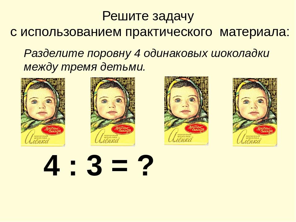 Решите задачу с использованием практического материала: Разделите поровну 4 о...