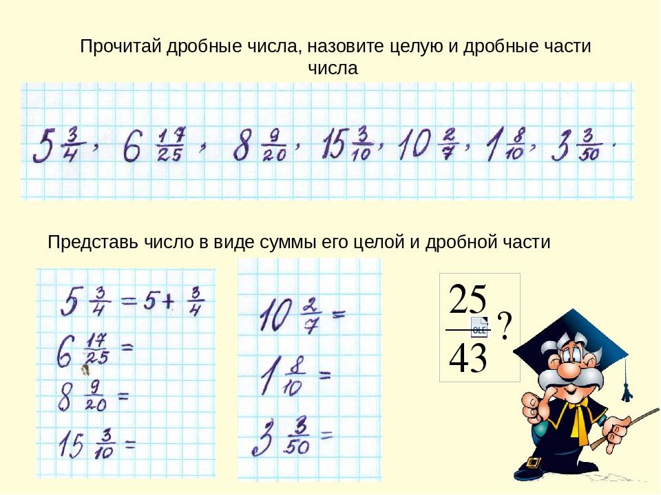 Прочитай дробные числа, назовите целую и дробные части числа Представь число...