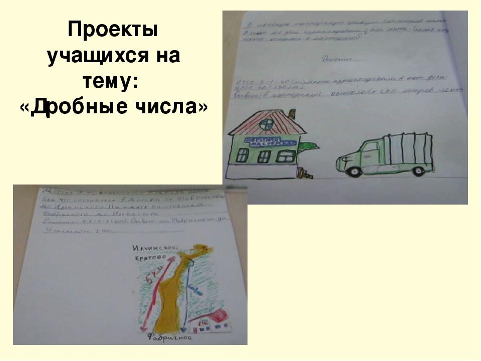 Проекты учащихся на тему: «Дробные числа»