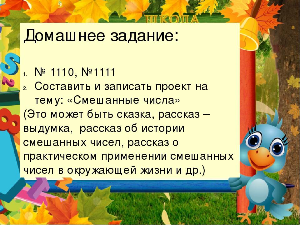 Домашнее задание: № 1110, №1111 Составить и записать проект на тему: «Смешанн...
