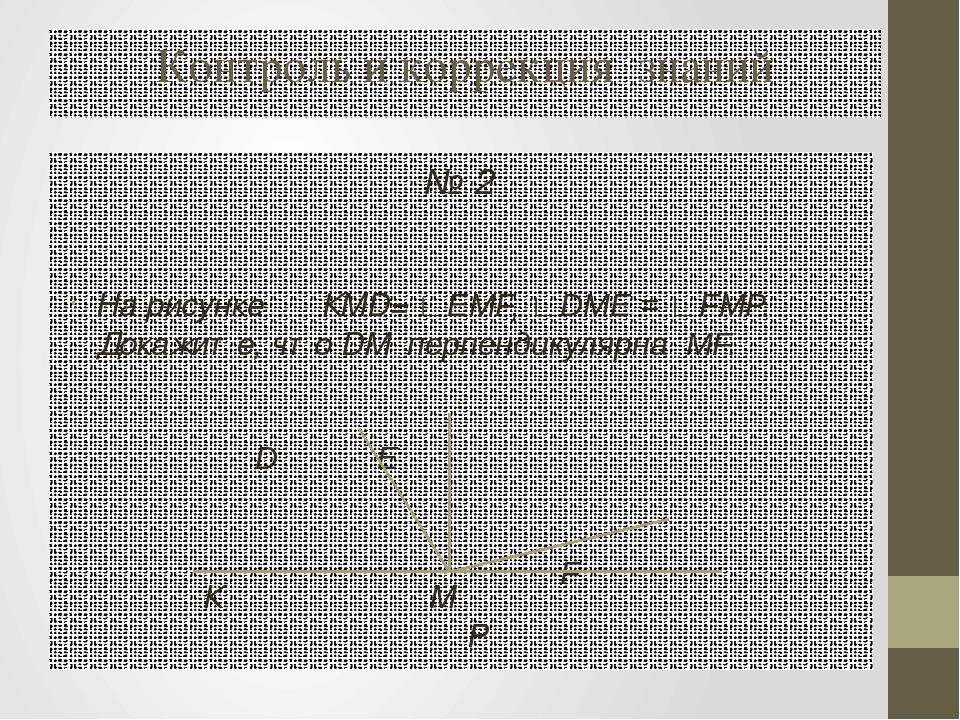 Контроль и коррекция знаний № 2 На рисунке ∟КМD= ∟ЕМF, ∟DМЕ = ∟FМР. Докажите,...