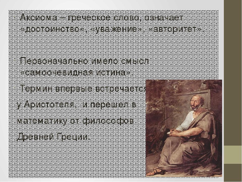 Аксиома – греческое слово, означает «достоинство», «уважение», «авторитет». П...