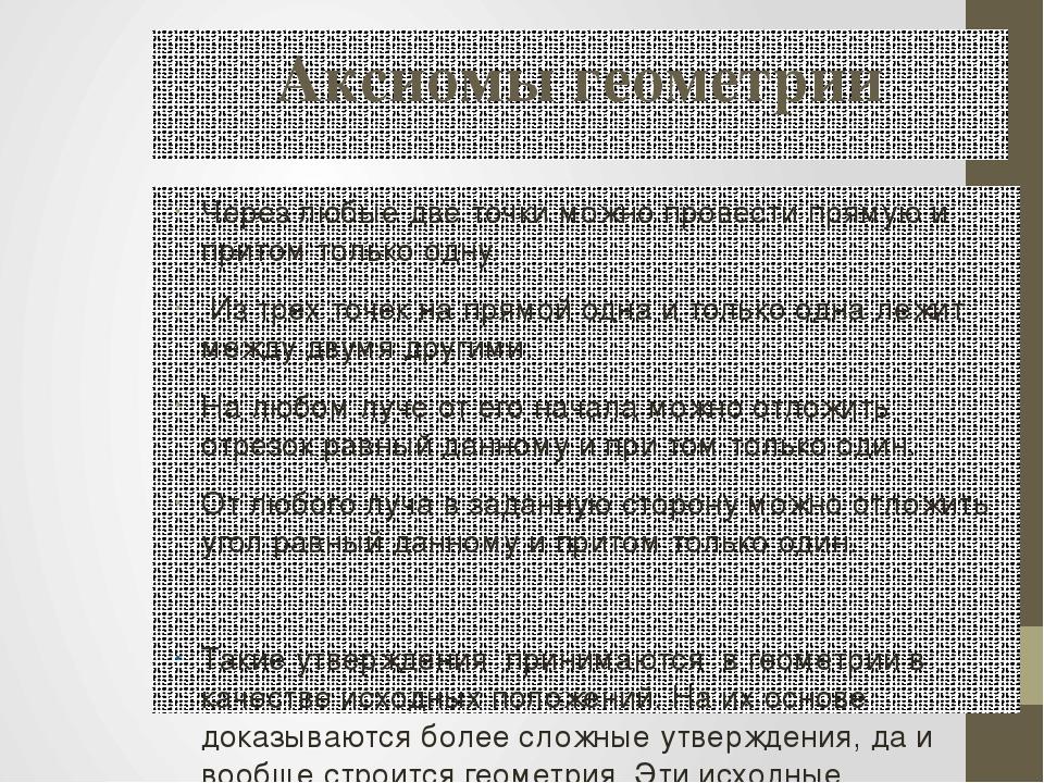 Аксиомы геометрии Через любые две точки можно провести прямую и притом только...