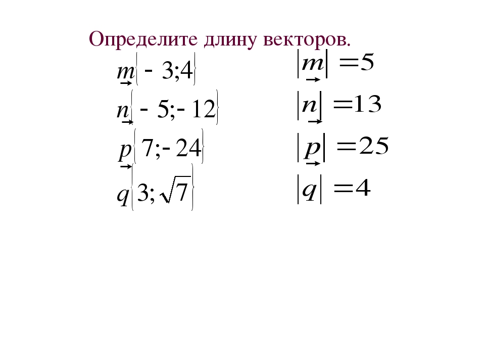 Определите длину векторов.