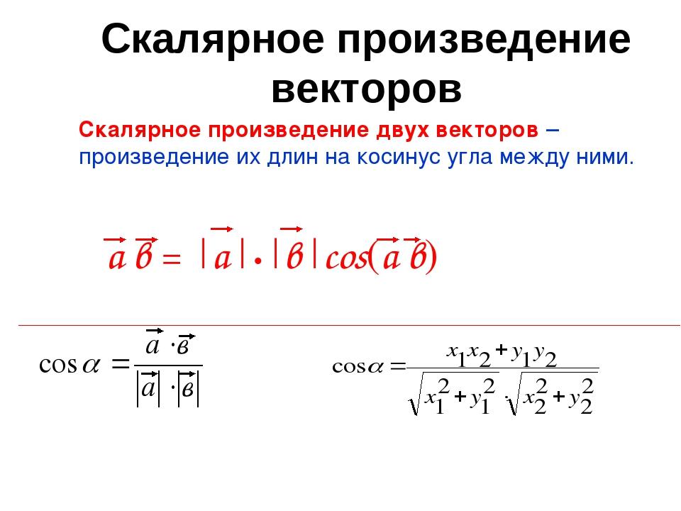 Скалярное произведение векторов Скалярное произведение двух векторов – произв...