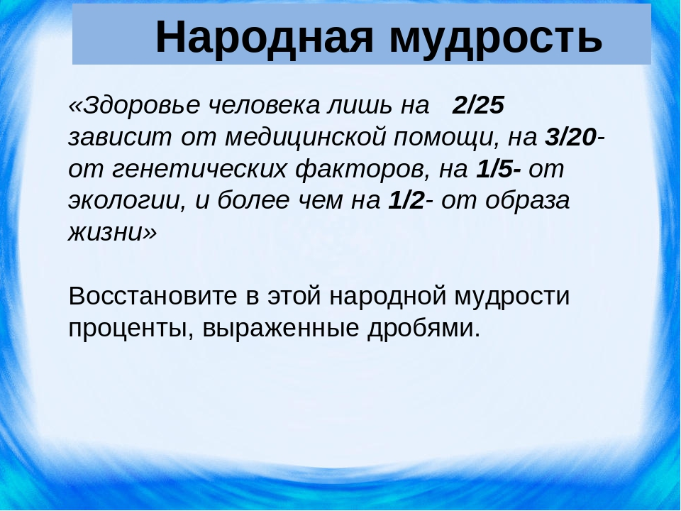 «Здоровье человека лишь на 2/25 зависит от медицинской помощи, на 3/20- от ге...