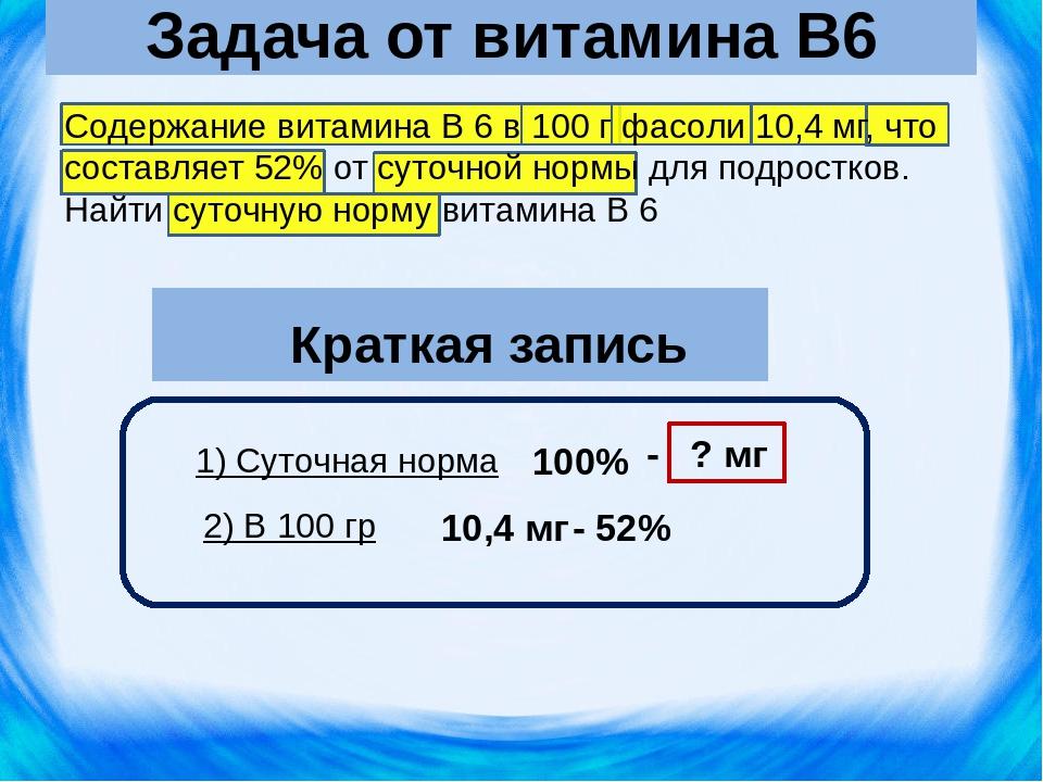 Содержание витамина В 6 в 100 г фасоли 10,4 мг, что составляет 52% от суточно...