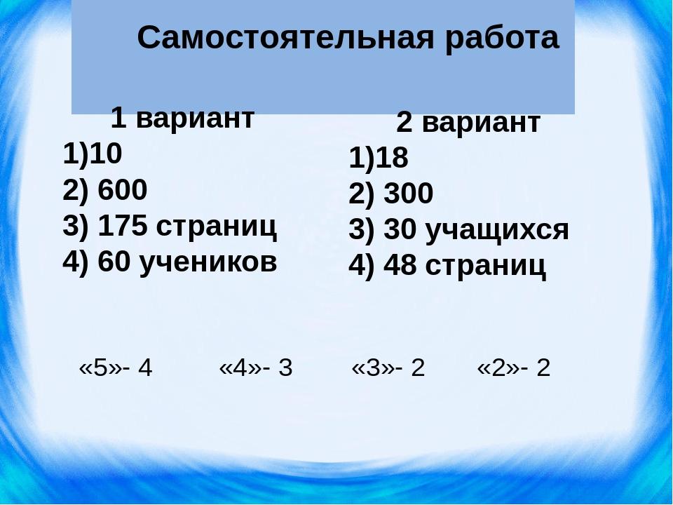Самостоятельная работа 1 вариант 1)10 2) 600 3) 175 страниц 4) 60 учеников 2...