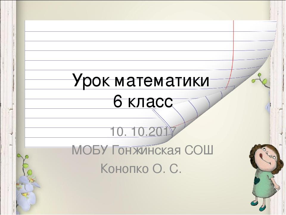 Урок математики 6 класс 10. 10.2017 МОБУ Гонжинская СОШ Конопко О. С.