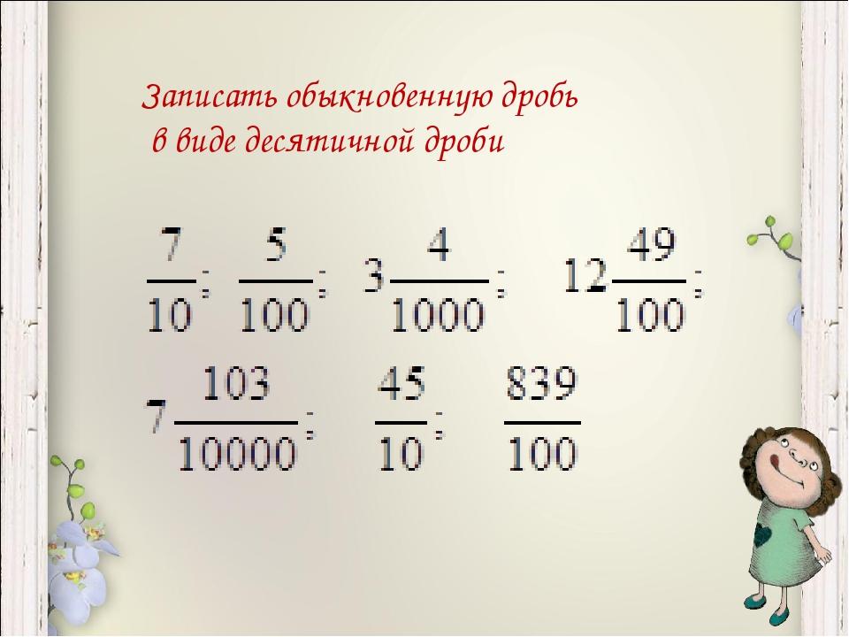 Записать обыкновенную дробь в виде десятичной дроби