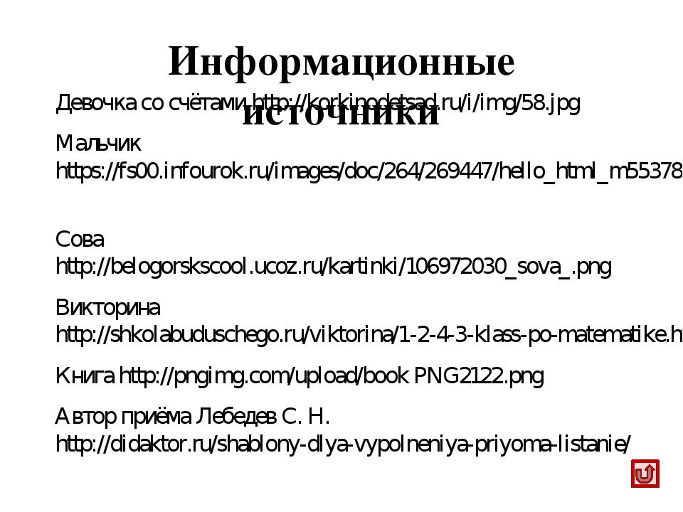 Информационные источники Девочка со счётами http://korkinodetsad.ru/i/img/58....