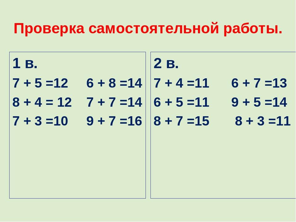 Проверка самостоятельной работы. 1 в. 7 + 5 =12 6 + 8 =14 8 + 4 = 12 7 + 7 =1...