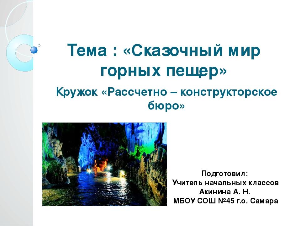 Кружок «Рассчетно – конструкторское бюро» Тема : «Сказочный мир горных пещер»...