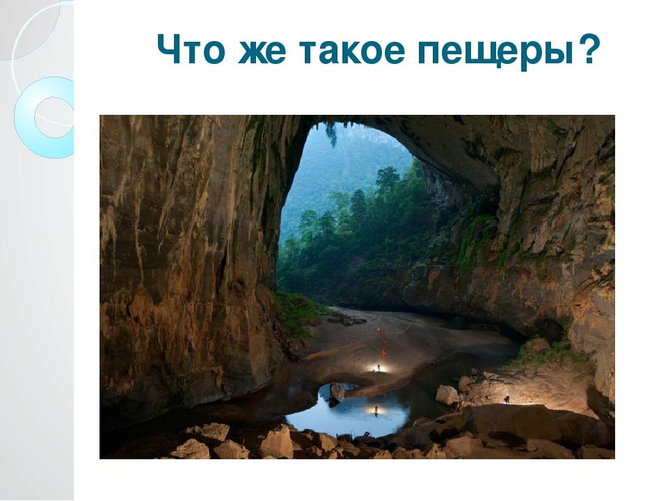 Что же такое пещеры?